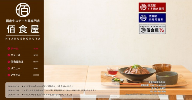 Sustainable Business through Reverse Thinking:  Why a Kyoto Restaurant Stops at 100 Meals a Day