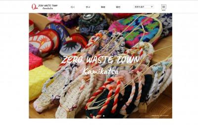 Aiming to Inspire! The Town of Kamikatsu Moves toward a Zero-Waste Society
