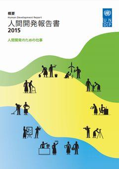 『人間開発報告書2015 人間開発のための仕事』
