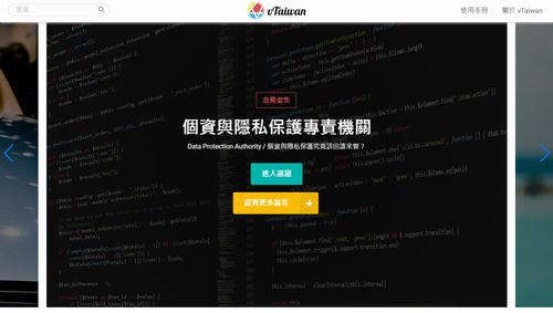 台湾政府、クラウドソーシングで長年の政策課題を克服!