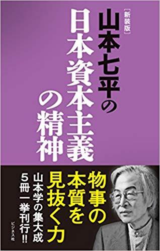 日本資本主義の精神(ビジネス社)