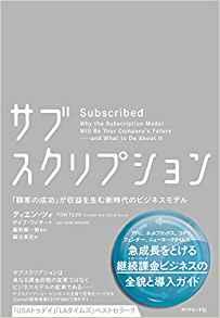 サブスクリプション(ダイヤモンド社)