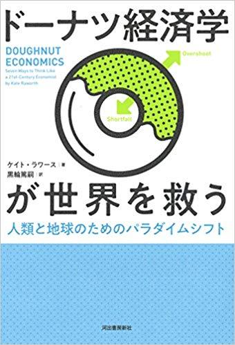 ドーナツ経済が世界を救う (河出書房新社)