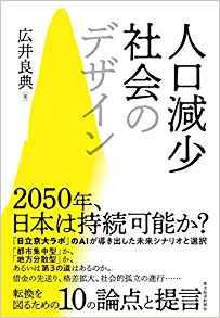 人口減少社会のデザイン(東洋経済新報社)