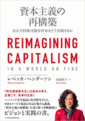 資本主義の再構築 公正で持続可能な世界をどう実現するか(日本経済新聞出版)
