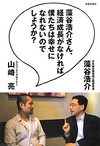 藻谷浩介さん、経済成長がなければ僕たちは幸せになれないのでしょうか?