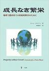 成長なき繁栄―地球生態系内での持続的繁栄のために