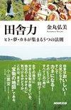田舎力~ヒト・夢・カネが集まる5つの法則