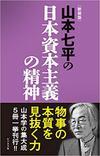 日本資本主義の精神 (ビジネス社)