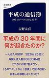 平成の通信簿 106のデータでみる30年 (文春新書)
