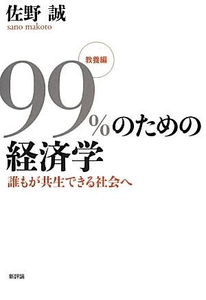 99%のための経済学」教養編: 誰もが共生できる社会
