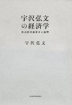 宇沢弘文の経済学 社会的共通資本の論理