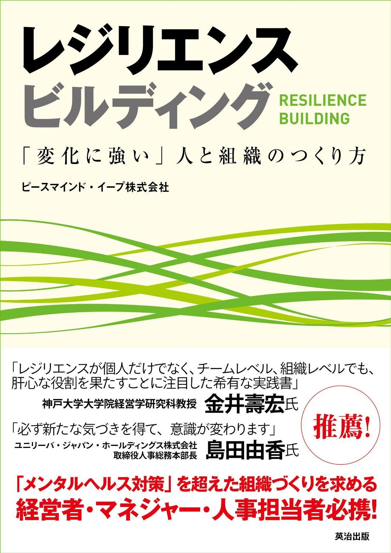 レジリエンス・ビルディングー「変化に強い」人と組織のつくり方