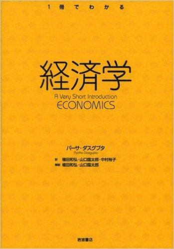 1冊でわかる経済学