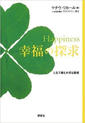 Happiness 幸福の探求―人生で最も大切な技術