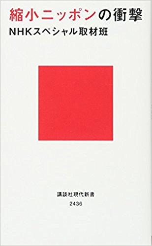 縮小ニッポンの衝撃 (講談社現代新書)