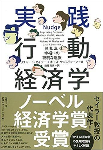 実践!行動経済学 (日経BP社)