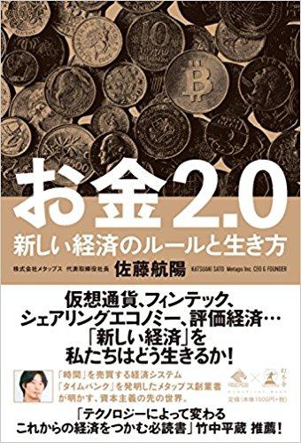 お金2.0 新しい経済のルールと生き方 (幻冬舎)