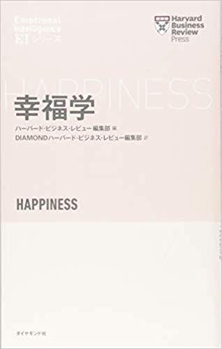 幸福学 (ダイヤモンド社)