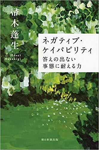 ネガティブ・ケイパビリティ (朝日選書)