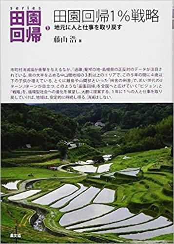 田園回帰1%戦略: 地元に人と仕事を取り戻す (農山漁村文化協会)