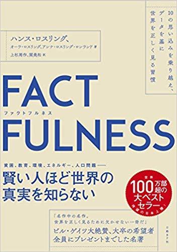 FACTFULNESS(ファクトフルネス) 10の思い込みを乗り越え、データを基に世界を正しく見る習慣 (日経BP)