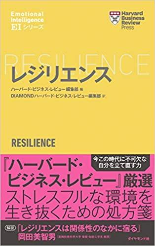 レジリエンス (ハーバード・ビジネス・レビュー EIシリーズ)  (ダイヤモンド社)