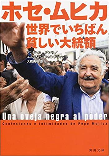 ホセ・ムヒカ 世界でいちばん貧しい大統領 (角川文庫)