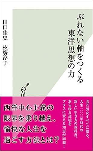 ぶれない軸をつくる東洋思想の力 (光文社新書)
