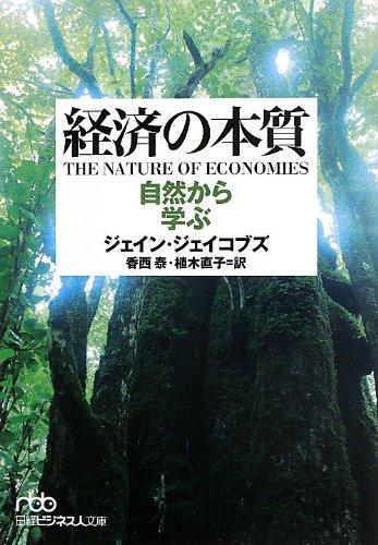 経済の本質-自然から学ぶ