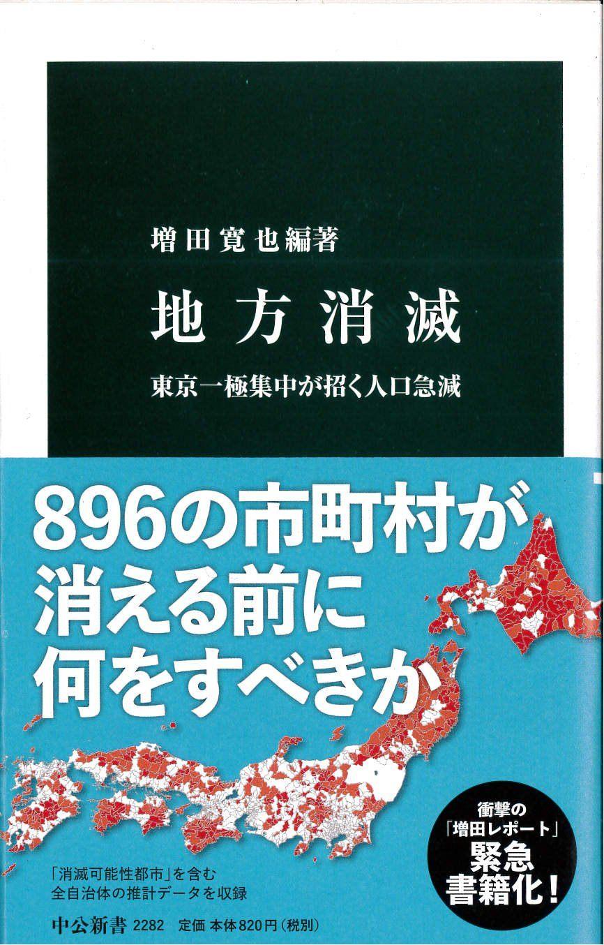 地方消滅-東京一極集中が招く人口急減