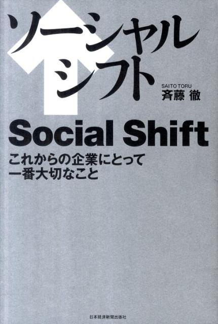 ソーシャルシフト~これからの企業にとって一番大切なこと